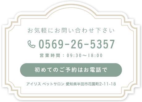 お気軽にお問い合わせ下さい。TEL0569-26-5357