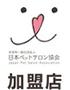 日本ペットサロン協会加盟店