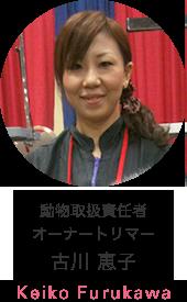 オーナートリマー 古川恵子